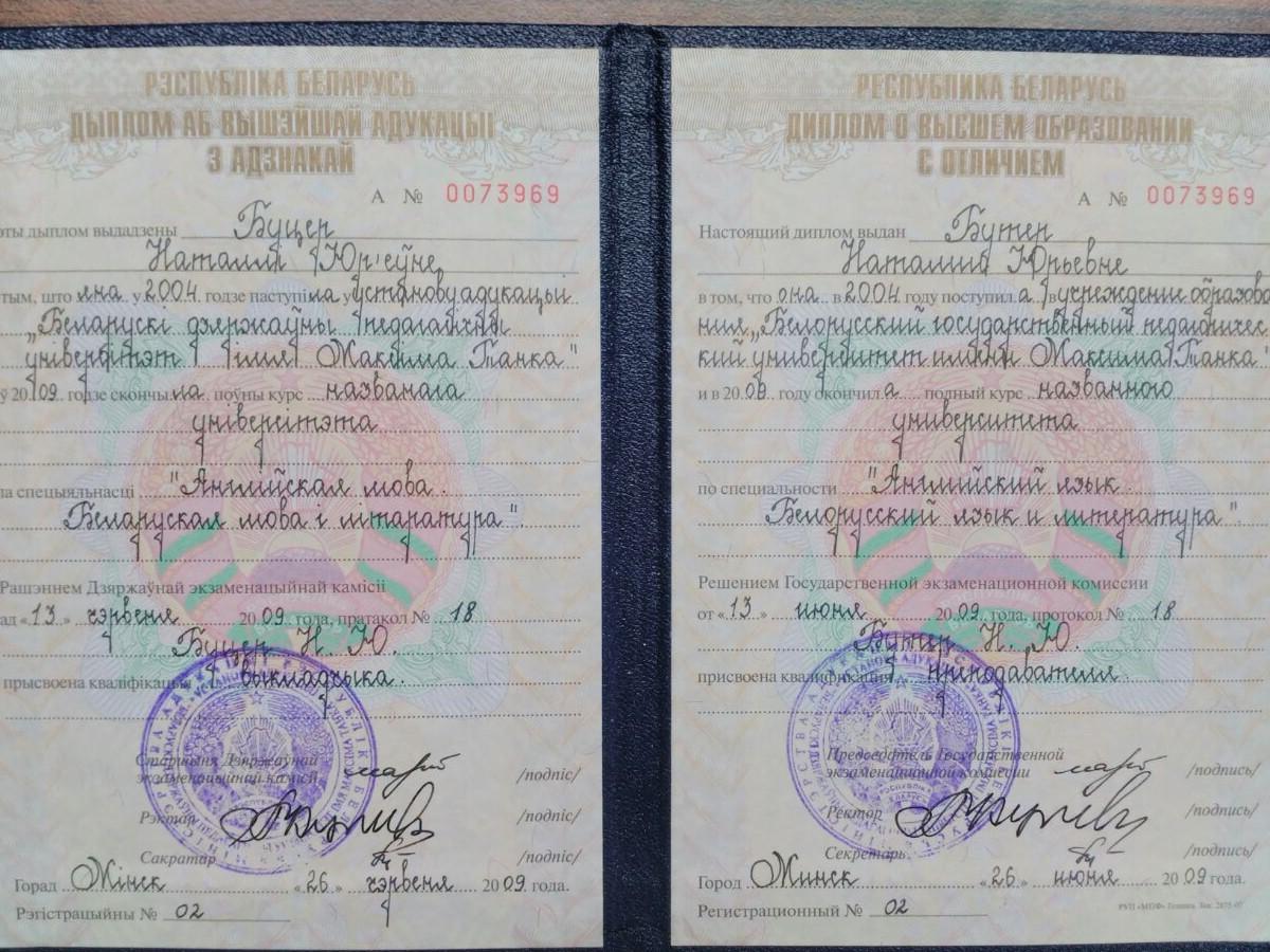 Преподаватели Диплом с отличием Белорусского государственного